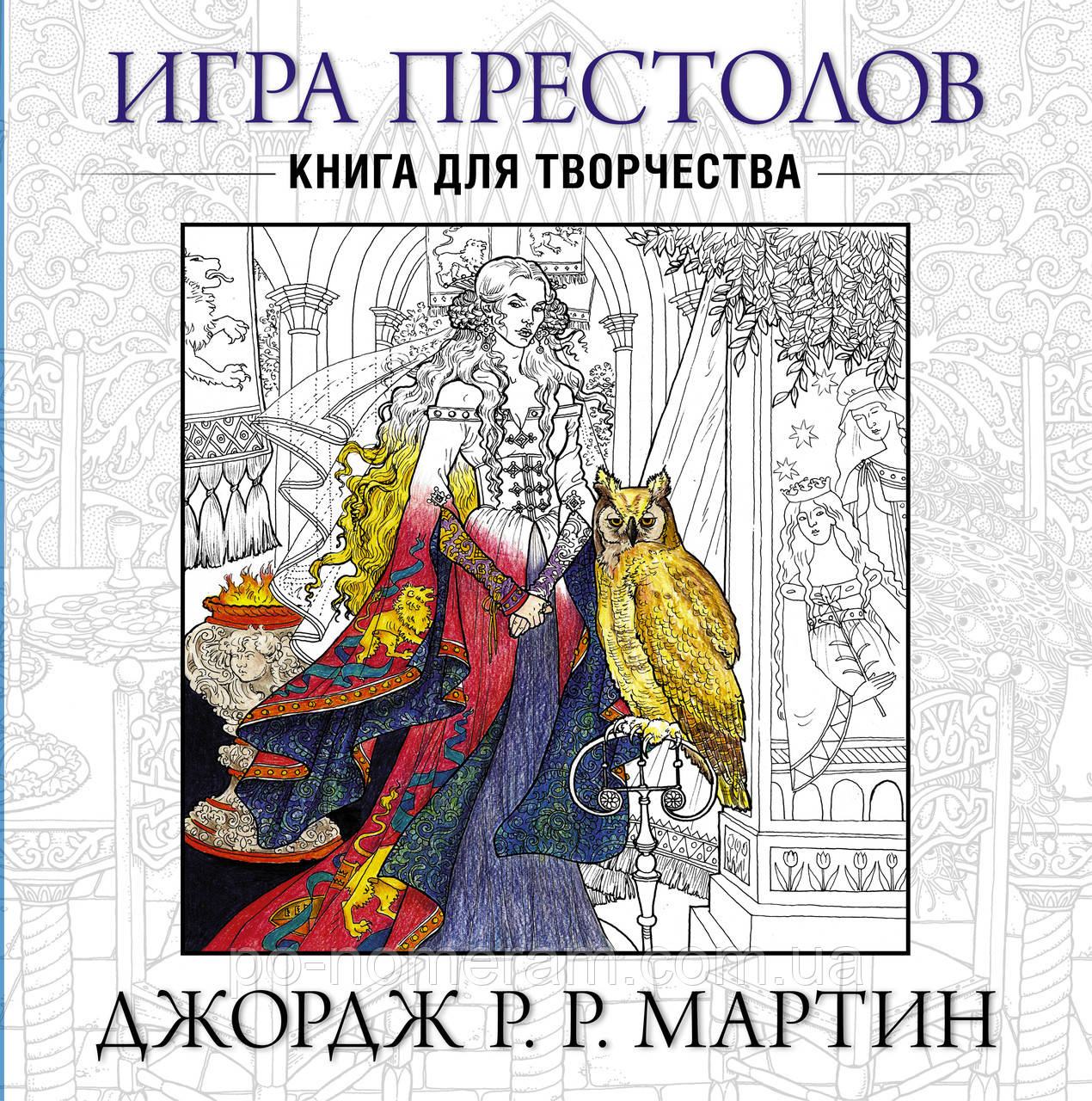 Игра престолов раскраска антистресс. Книга для творчества ...