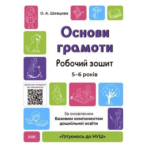 Готовимся к НУШ Рабочая тетрадь Основа Основы грамоты 5-6 лет по обновленному Базовому компоненту дошкольного