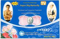 Миостимулятор бабочка большая ( The Butterfly Massager Super Big)