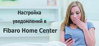 Настройка уведомлений в Fibaro Home Center