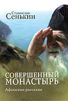 Совершенный монастырь. Афонские рассказы . Станислав Сенькин