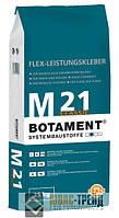 BOTAMENT® (Ботамент ТМ) M 21 (эластичная клеящая смесь), 25 кг