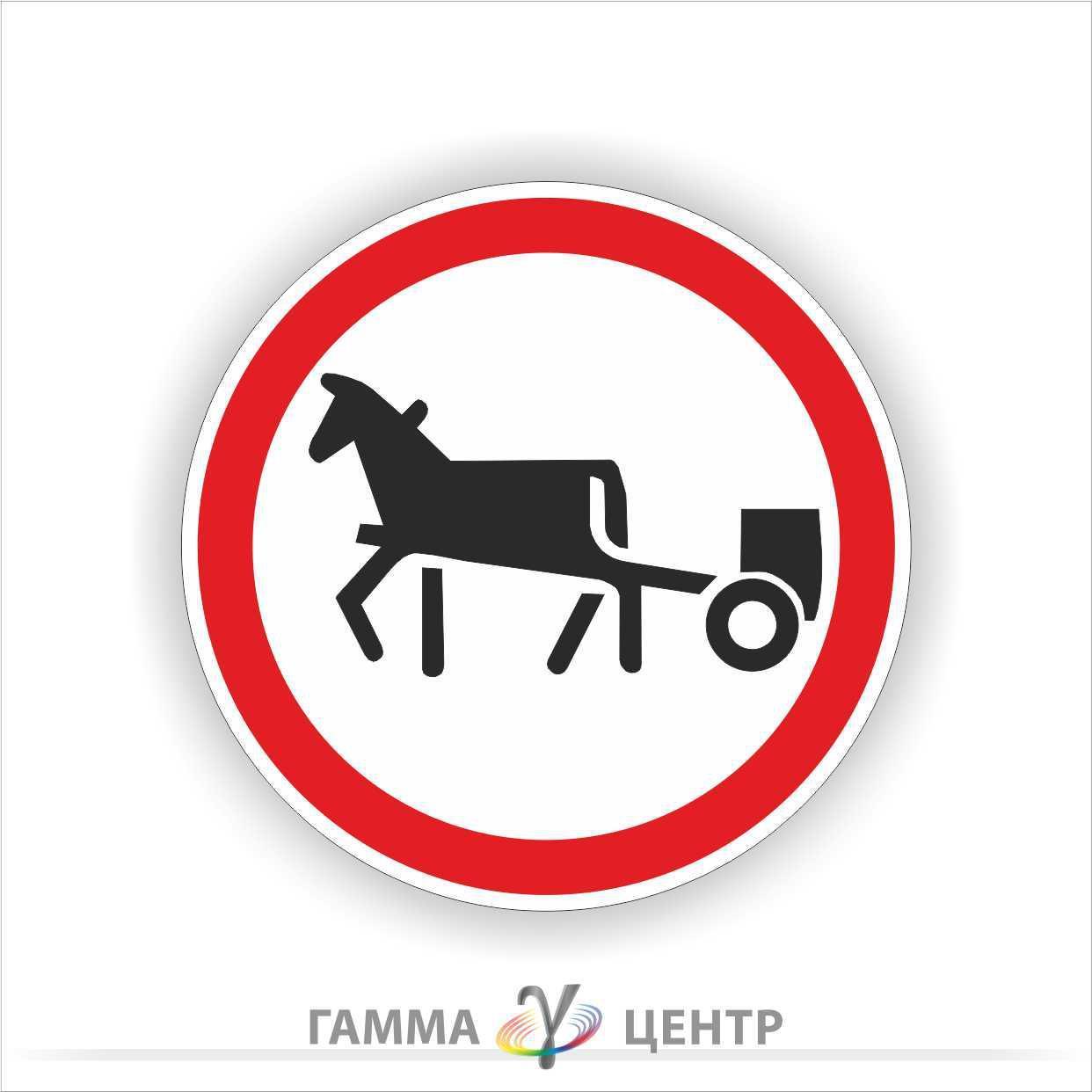 Маска дорожнього знаку 3.11. Рух гужових возів (саней) заборонено