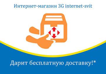 Посленовогодний подарок от интернет-магазина 3G internet-svit | Акция завершена!