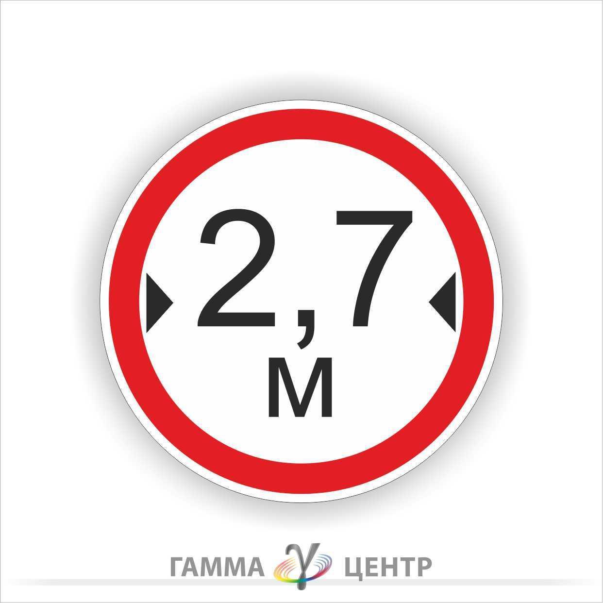 Маска дорожнього знаку 3.17. Рух транспортних засобів, ширина яких перевищує N м, заборонено