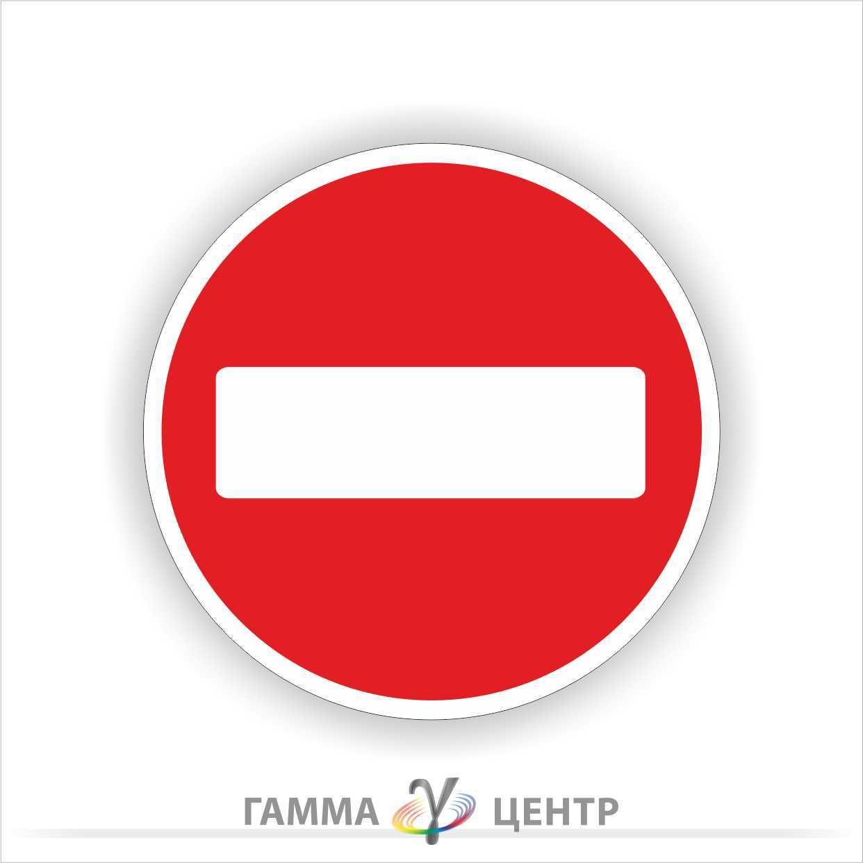 Маска дорожного знака 3.21. Въезд запрещен