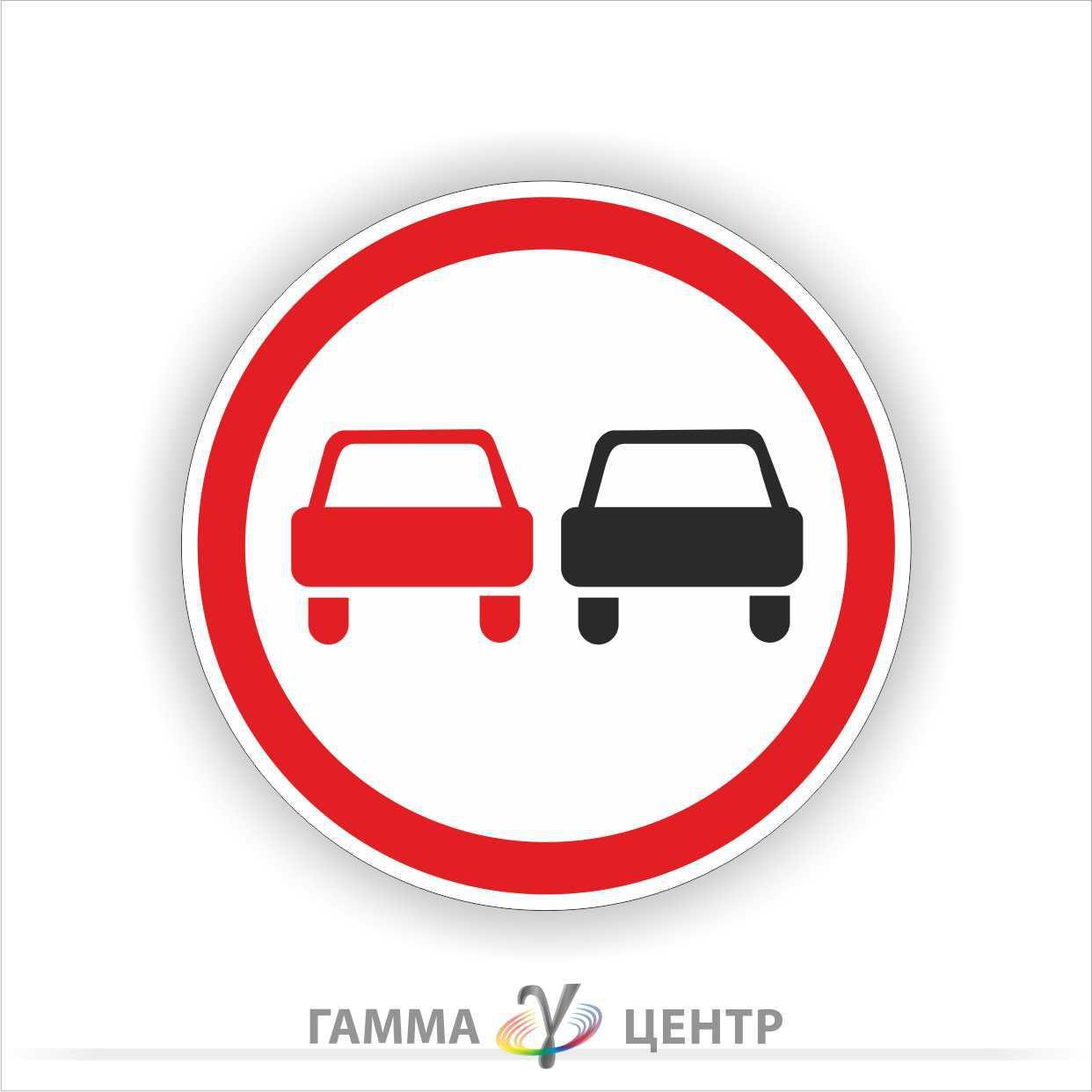 Маска дорожного знака 3.25. Обгон запрещен