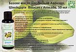 Масло натуральне Авокадо  Швейцарія , 50 мл, фото 3