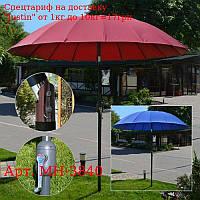 """Зонтик """"Кафе"""" антиветер 2, 7м 18сп алюм, наклон MH-3840"""