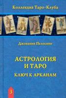 Астрология и Таро. Астрологические ключи к Арканам. Пелосини Д.