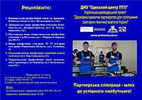 Навчально-практичний центр з підготовки монтажників санітарно-технічних систем та устаткування, фото 1