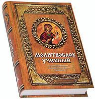 Молитвослов учебный  церковно-славянским и гражданским шрифтом, с пояснениями