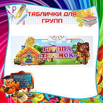 Таблички для групп детского сада с названиями