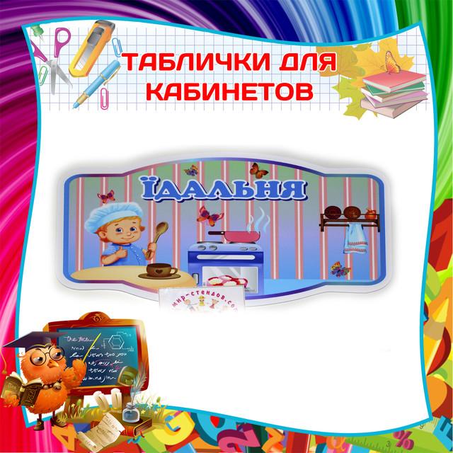 Таблички для кабинетов детского сада