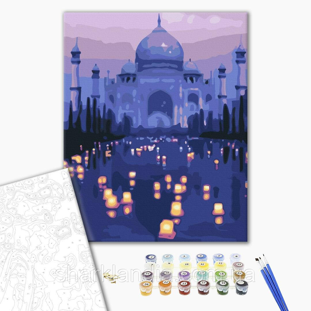 Картина по номерам Вечер у Тадж-Махал 40*50см Brushme Раскраски