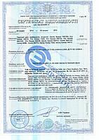 Партийный сертификат соответствия