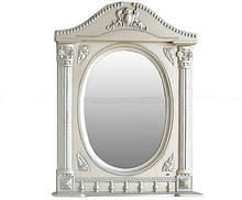 Зеркало Атолл Наполеон-65 (белый жемчуг, патина серебро), 615х140х945 мм