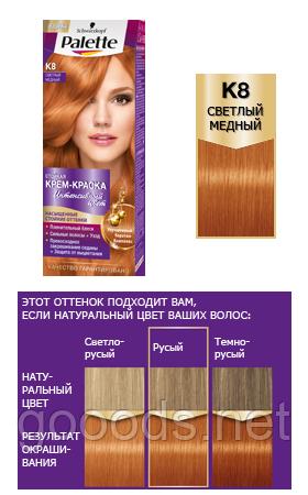 Краска для волос Palette K8 Светлый Медный