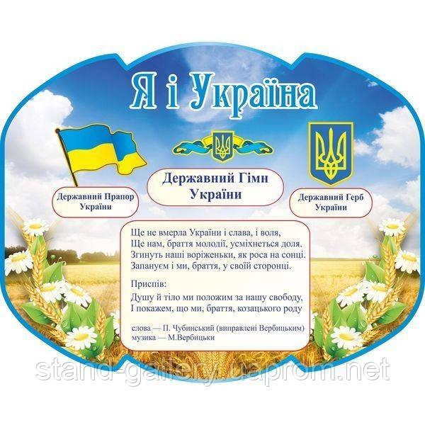Національна символіка України