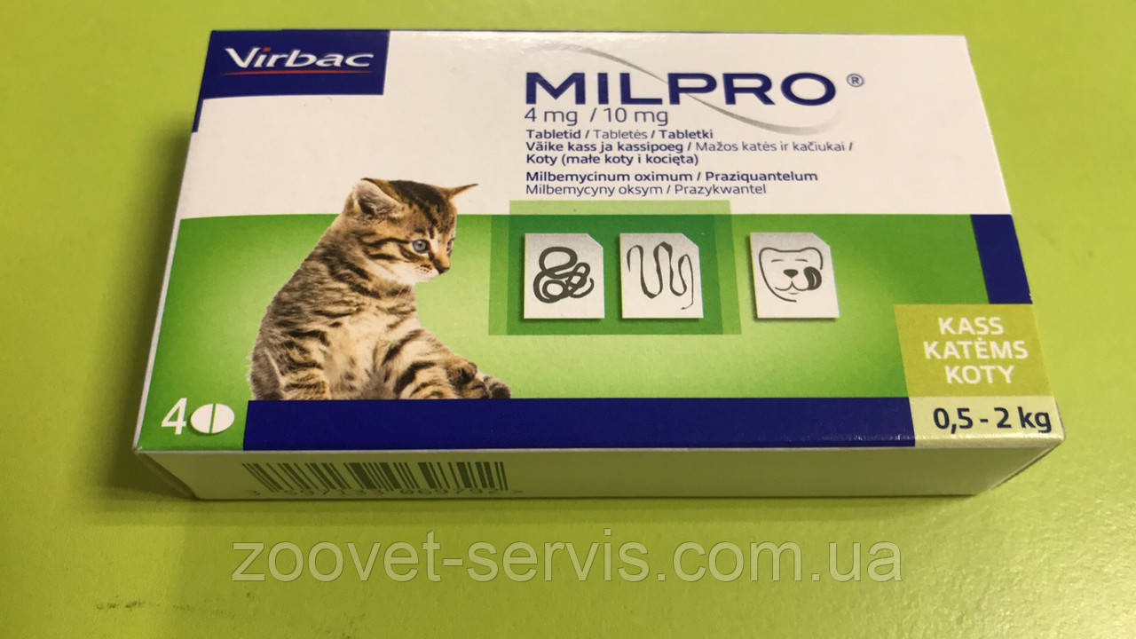 Таблетки від глистів Милпро (Milpro Франція) для кошенят до 2 кг упаковка 4шт