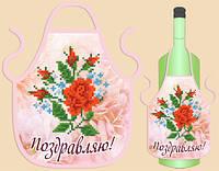 Фартуки на бутылку для вышивания бисером Поздравляю (рус.) ФБ-028
