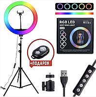 Кольцевая лампа RGB LED 26 см со штативом 2 метра  для селфи и юных блоггеров + Bluetooth пульт