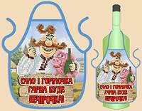 Фартуки на бутылку для вышивания бисером Сало і горілочка гарна буде вечірочка ФБ-030