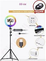 Кільцева лампа RGB LED 26 см зі штативом 2 метри для селфи і юних блогерів + Bluetooth пульт