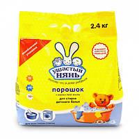 Детский стиральный порошок Ушастый Нянь 2.4 кг