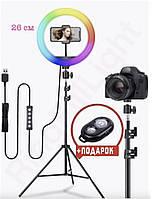 Кільцева лампа RGB LED 26 см зі штативом 2 метри і з тримачем для телефону + Bluetooth пульт