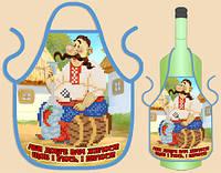 Фартуки на бутылку для вышивания бисером Аби добре вам жилося!Щоб і їлось і пилося ФБ-031