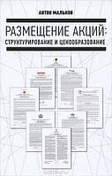 Скидка! Размещение акций. Структурирование и ценообразование 2-е изд Мальков А