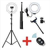 Кільцева лампа 26 см светодиодная со штативом 2,1 метра Ring Fill Light + Bluetooth пульт