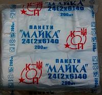 Пакет-майка фасовочный 24 (2х6) 40 200 шт