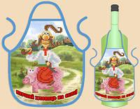 Фартуки на бутылку для вышивания бисером Перший хлопець на селі ФБ-033