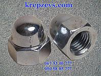 Гайка шестигранная М8 колпачковая DIN 1587, ГОСТ 11860-85