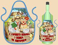 Фартуки на бутылку для вышивания бисером У гарного козака і жінка як квіточка ФБ-034