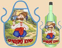 Фартуки на бутылку для вышивания бисером Кращому куму ФБ-035