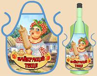 Фартуки на бутылку для вышивания бисером Найкращій тещі ФБ-036