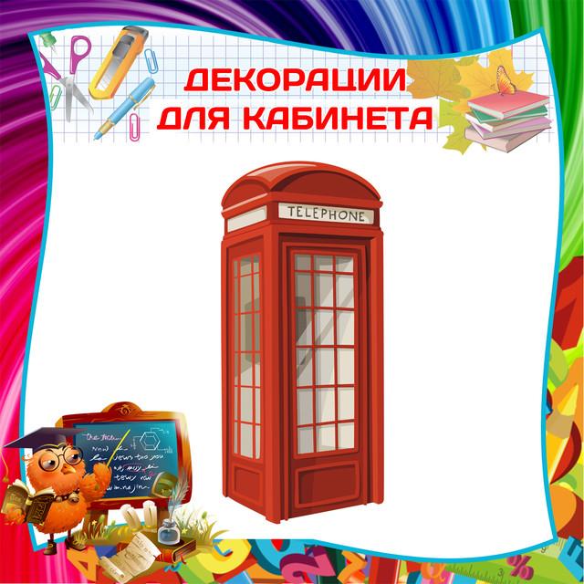 Декоративные стенды для кабинета английского языка