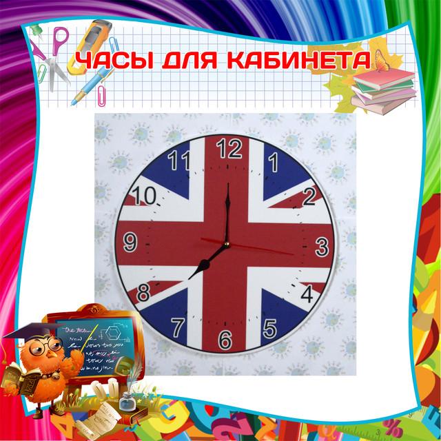 Часы для кабинета английского языка