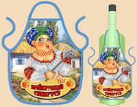 Фартуки на бутылку для вышивания бисером Найкращій свекрусі ФБ-039