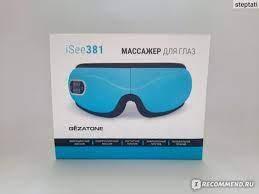Масажер-окуляри для очей бездротові ISee 381 Gezatone Праймед
