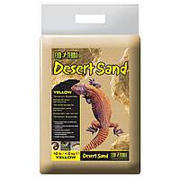 Наполнитель для террариума Exo Terra «Desert Sand» Песок 4,5 кг (желтый)