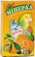 """Минерал для попугаев """"Цитрус"""" 18 г"""