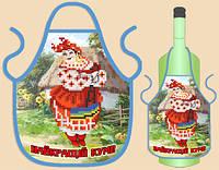 Фартуки на бутылку для вышивания бисером Найкращій кумі ФБ-040