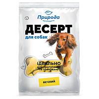 Ласощі для собак Природа Десерт Яєчний 550 г