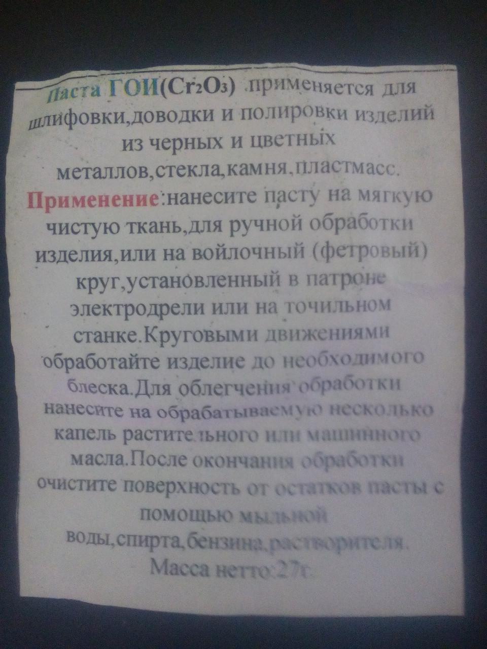 Паста ГОИ 27г.