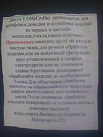 Паста ГОИ 27г., фото 1