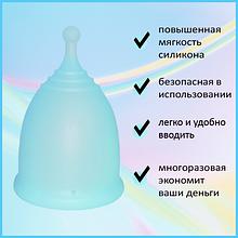 Менструальна чаша капа Мальва Українського пр-ва. Німецький силікон і обладнання (розмір L ,бірюзова )